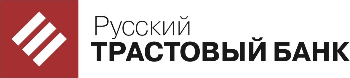 русский_трастовый